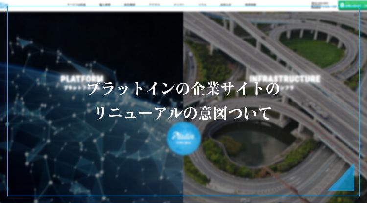 スプリットスクリーンレイアウトデザインの企業サイト