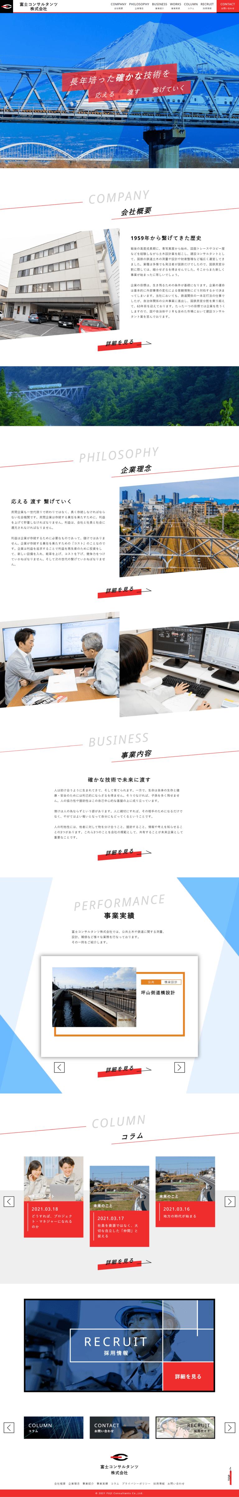 富士コンサルタンツ㈱様 企業サイト
