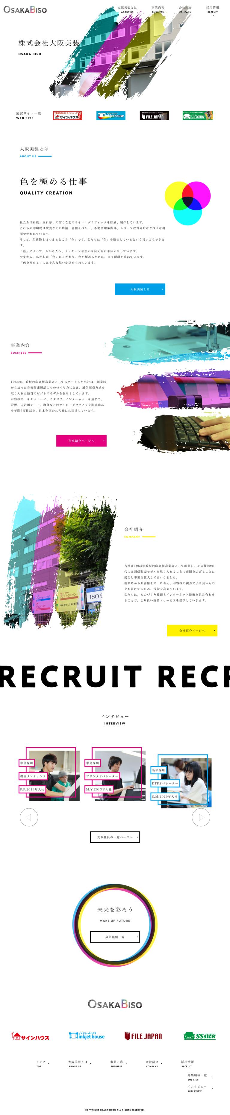 ㈱大阪美装様 企業サイト