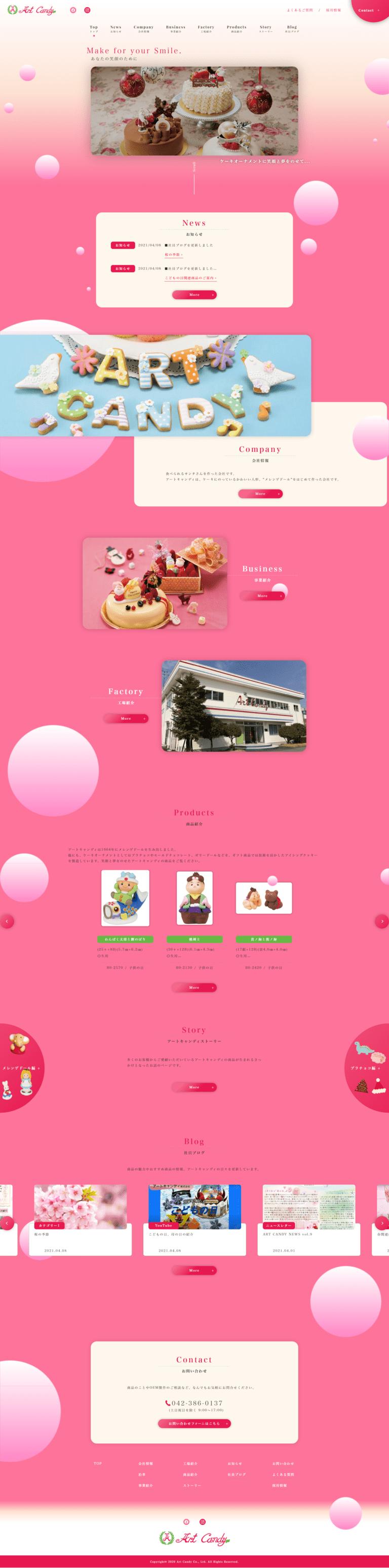 アートキャンディ㈱様 企業サイト