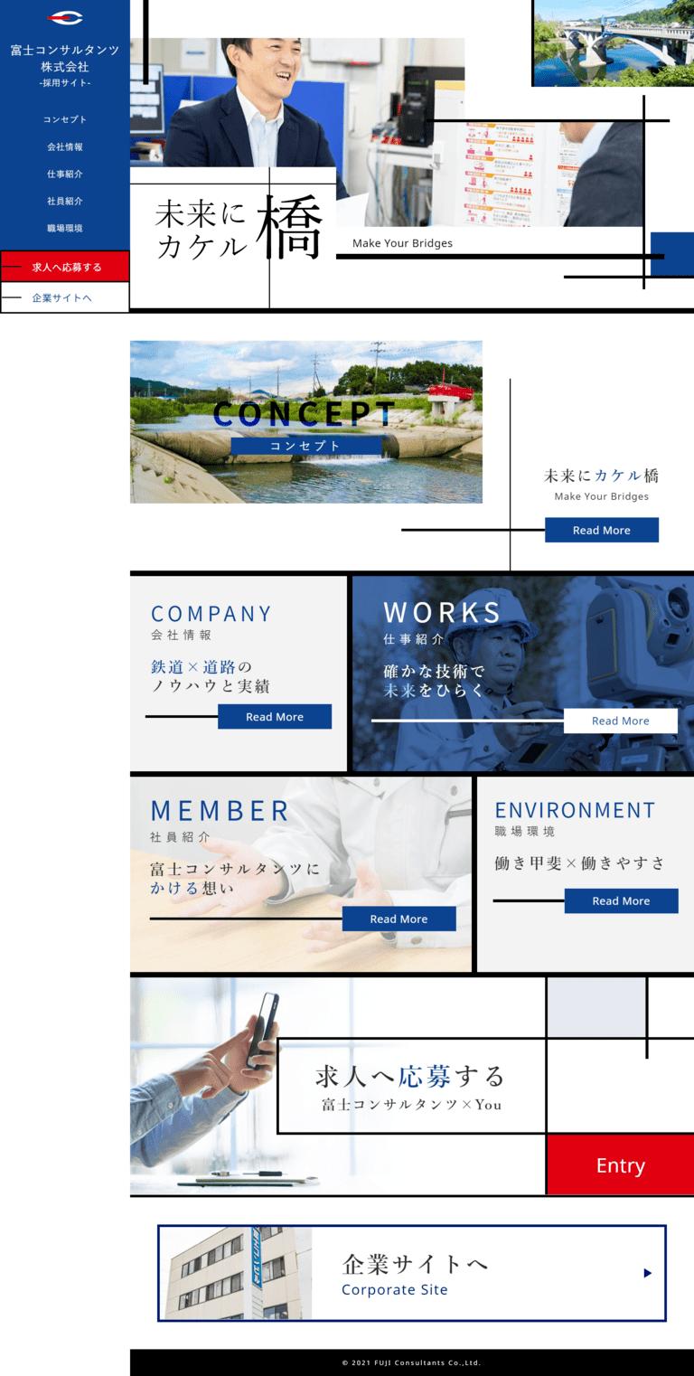 富士コンサルタンツ㈱様 中途向け採用サイト