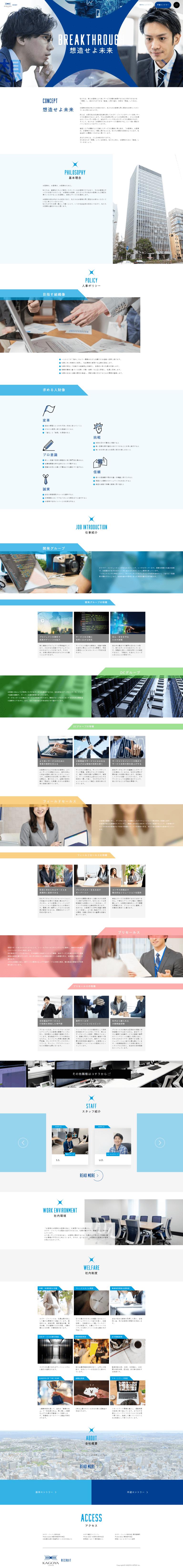 カゴヤ・ジャパン㈱様 採用サイト
