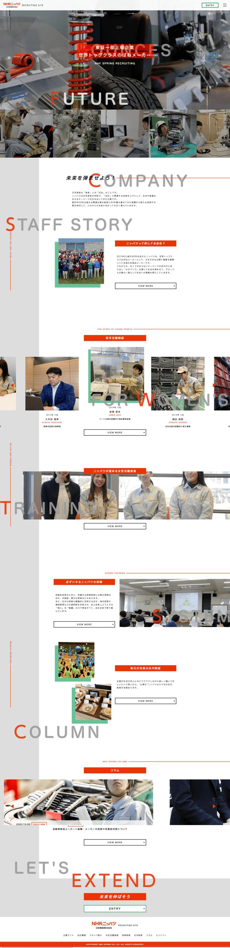 【東証1部上場】日本発条㈱様 新卒採用サイト