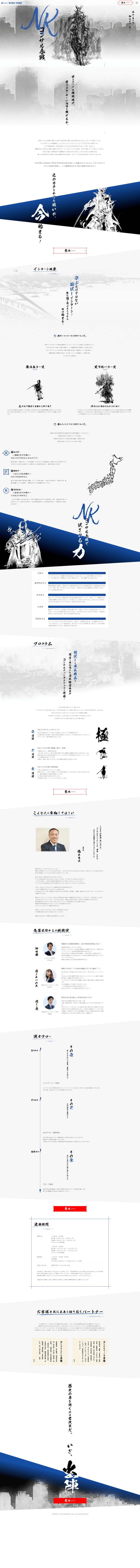 ㈱日本経営様 インターンサイト