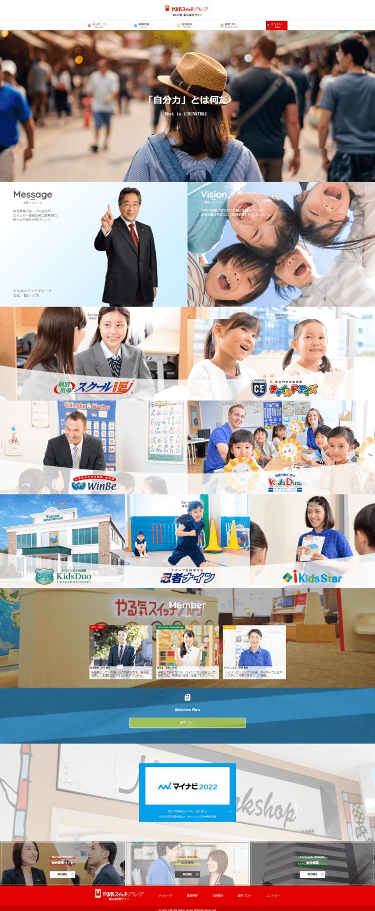 ㈱やる気スイッチグループ(スクールIE)様 新卒採用サイト