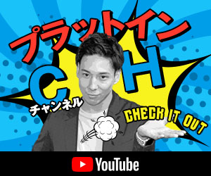 プラットインChannel(YouTube)