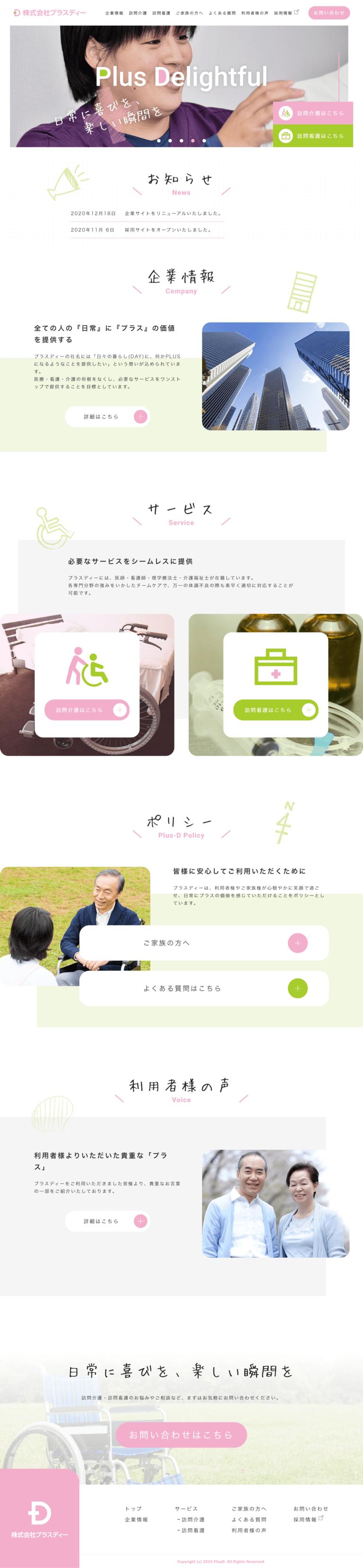 ㈱プラスディー様 企業サイト