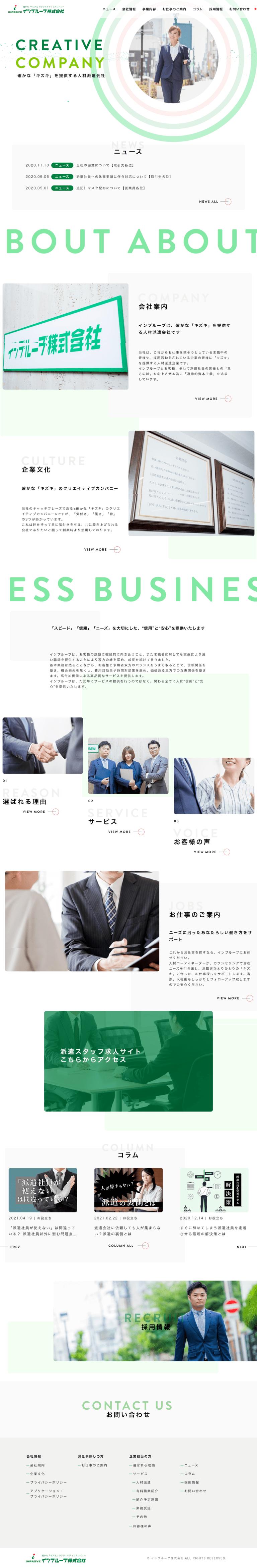 インプルーブ㈱様 企業サイト