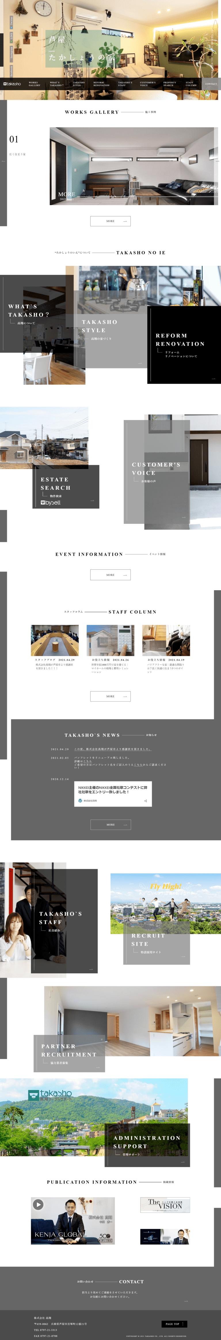 ㈱高翔様 企業サイト