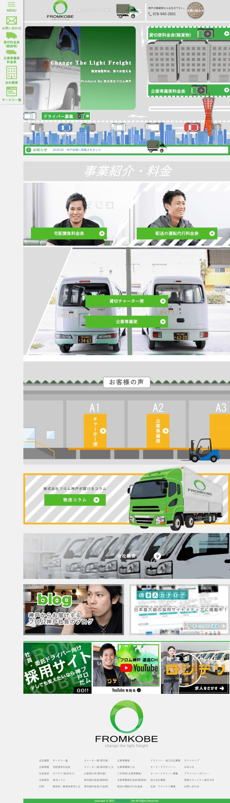 ㈱フロム神戸様 企業サイト