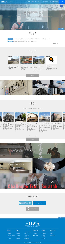 豊和開発㈱様 企業サイト