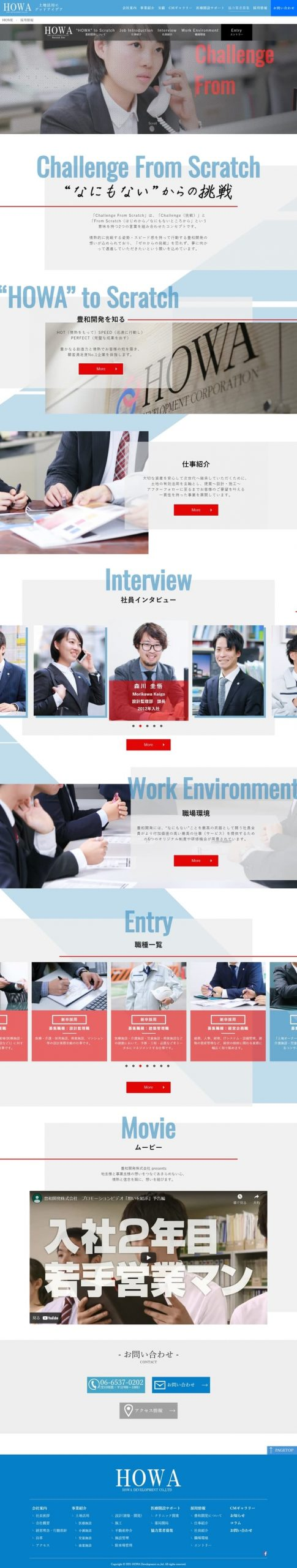 豊和開発㈱様 採用サイト