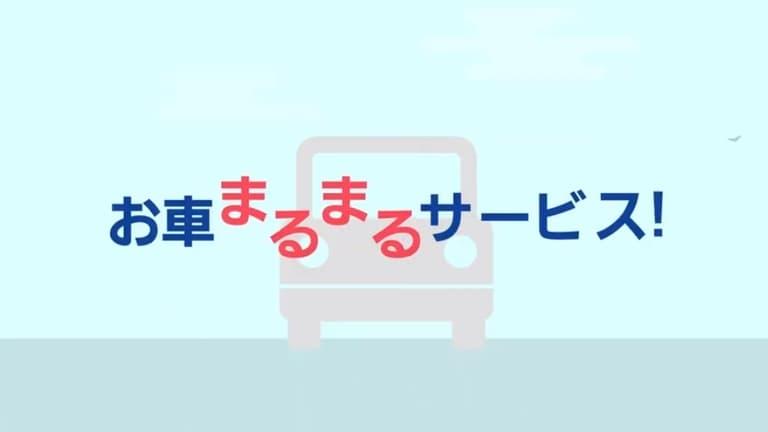 パナソニック保険サービス㈱様 商品紹介動画(お車まるまるサービス)