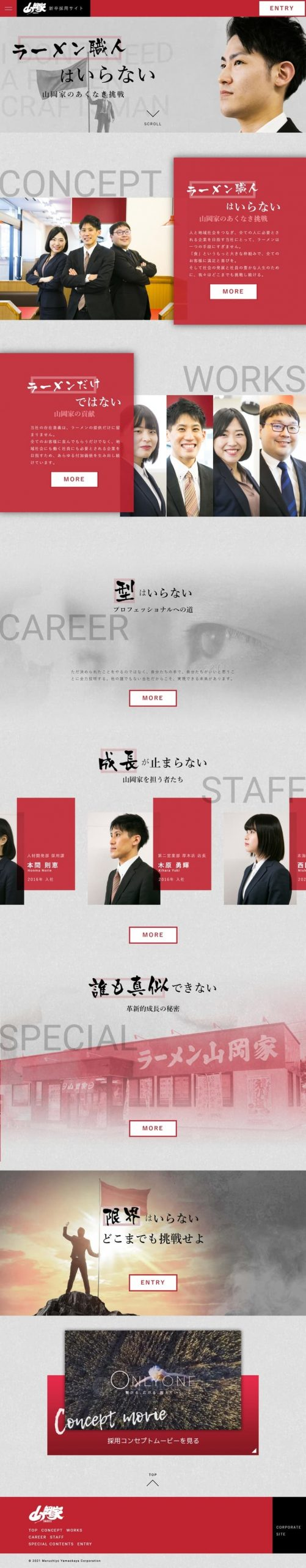 【JASDAQ上場】㈱丸千代山岡家(ラーメン山岡家)様 新卒採用サイト