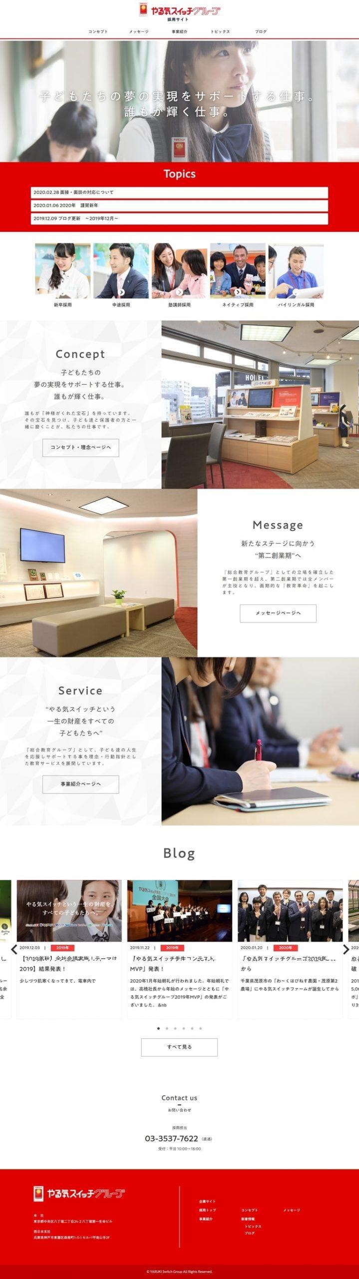 ㈱やる気スイッチグループ様 採用サイト