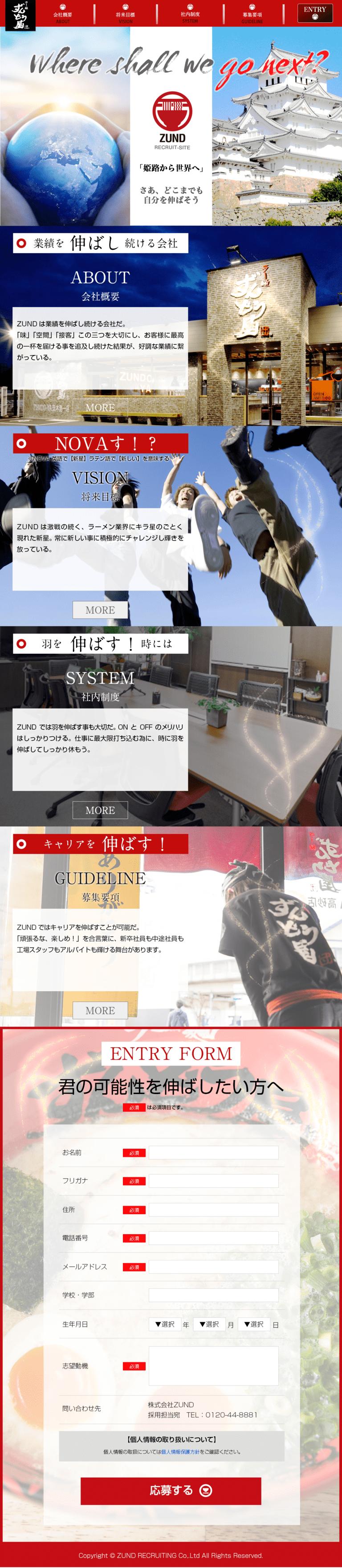 【東証1部上場企業グループ】㈱ZUND(ラー麺ずんどう屋)様 採用サイト