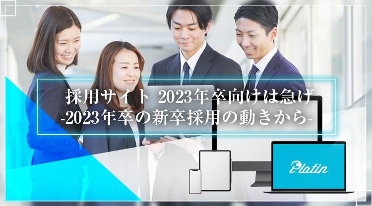 採用サイト 2023年卒向けは急げ-2023年卒の新卒採用の動きから-