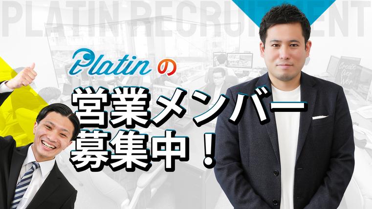 大阪のITベンチャーで営業募集(未経験可)!プラットイン営業メンバー募集中